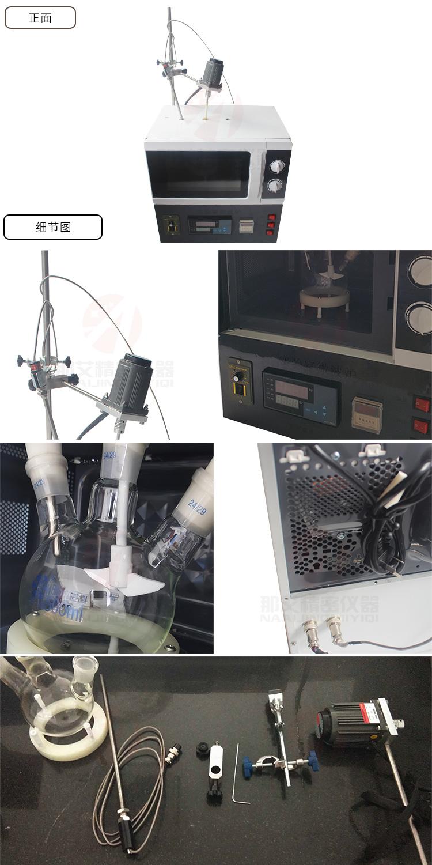 9.1实验微波炉.jpg